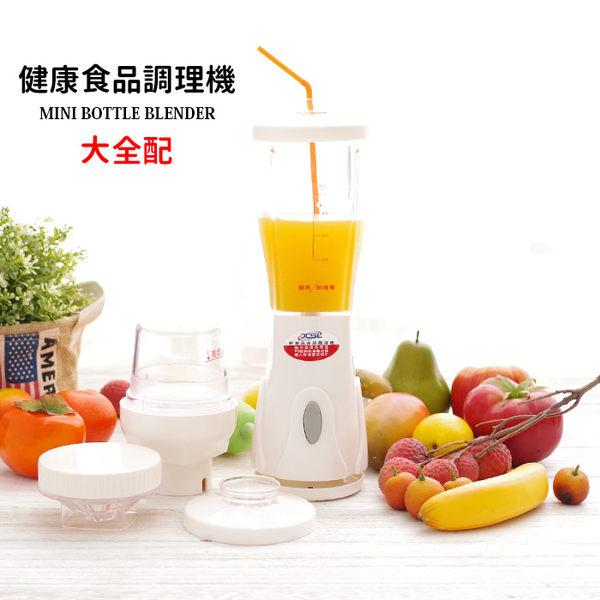 果汁機 食物調理機 食品料理機 健康大全配 TSL新潮流TSL-122【YV6587】快樂生活網