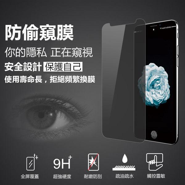 防偷窺 APPLE iPhone X 鋼化膜 玻璃貼 非滿版 螢幕保護貼 高清 9H防爆 保護膜 防指紋 貼膜