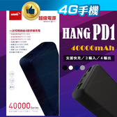 HANG 超大容量 40000mah PD1 行動電源 可同時為4部裝置充電 支援PD快充 QC3.0【4G手機】