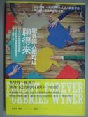 【書寶二手書T8/語言學習_GHI】跟各國人都可以聊得來_加百列‧懷納