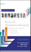 (二手書)質性研究入門:紮根理論研究方法