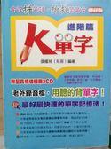 (二手書)K單字-進階篇-全民拼英語4