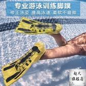腳蹼 游泳腳蹼自由泳潛水硅膠浮潛訓練成人腳蹼兒童蛙鞋鴨腳板裝備-10週年慶