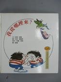 【書寶二手書T7/少年童書_QIP】我從哪裡來?_鍾雲, PETERMAYLE