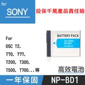 特價款@攝彩@索尼 SONY NP-BD1 電池 DSC T2 T70 T77 T200 T300 T500 T700
