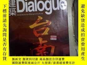 二手書博民逛書店建築罕見DIALOGUE 72 臺南Y180897