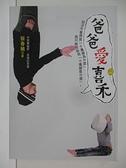 【書寶二手書T2/短篇_BZ9】爸爸愛喜禾原價_250_蔡春豬