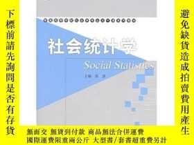 二手書博民逛書店社會統計學罕見張彥 9787040171938Y157743 張