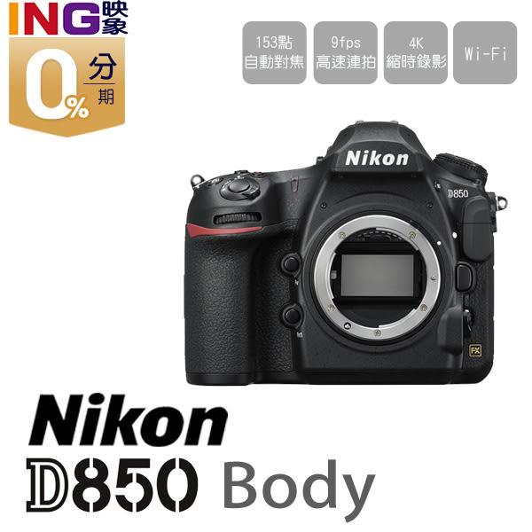 NIKON D850單機身 ★登錄送原電