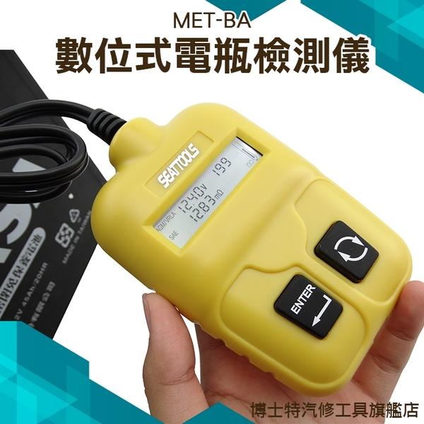 蓄電池測量 蓄電池容量 電瓶好壞 電壓量測 汽修保養廠 發電機檢測 MET-BA汽機車保養廠