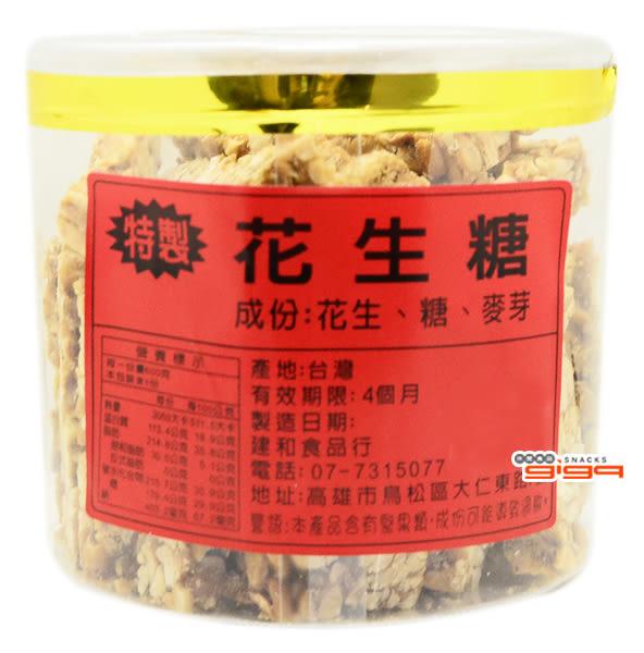 【吉嘉食品】建和 花生糖(罐) 1罐600公克[#1]{B002}