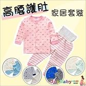 童裝睡褲家居服 日本嬰幼兒開衫高腰護肚褲套裝肚圍-JoyBaby