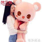 玩偶 想念熊毛絨玩具熊公仔玩偶女生萌可愛床上抱睡大娃娃韓國抱抱女孩 igo 唯伊時尚