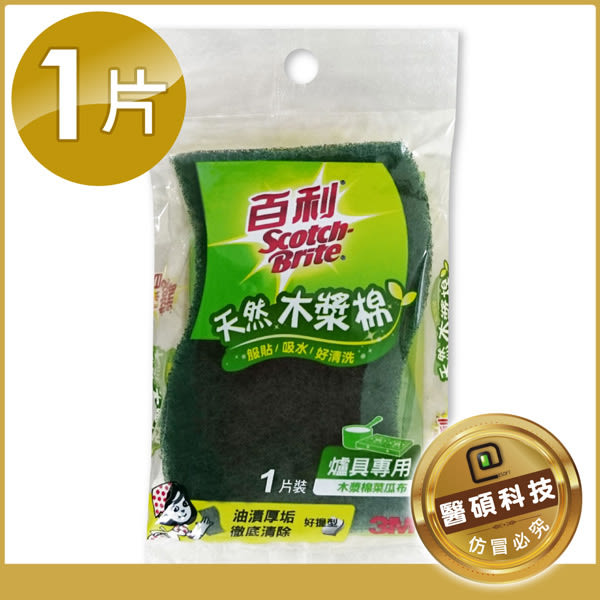 3M百利天然木漿棉菜瓜布【醫碩科技 420T-1M】爐具專用1片裝(好握型)
