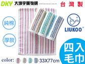 LK-669 台灣製 煙斗品牌 精緻毛巾四入組 厚款 100%純棉 柔軟吸水 耐揉 耐洗 MIT微笑標章認證