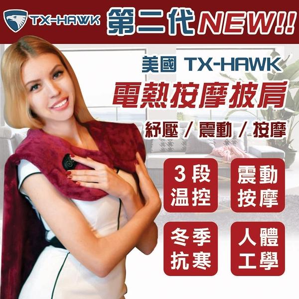 【美國TX-HAWK】 2019第二代微電腦法蘭絨隨行按摩電毯 父親節禮物首選 (贈3A電源供應器 價值390)
