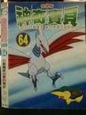 挖寶二手片-O07-125-正版VCD【神奇寶貝金銀版64小鋸鱷跳出愛的舞步】-卡通動畫-日語發音