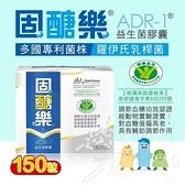 【南紡購物中心】景岳生技 固醣樂ADR-1益生菌膠囊 150粒裝 (低溫配送)