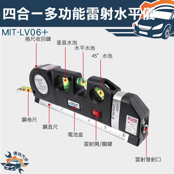 《儀特汽修》 標線器 雷射水平尺 三種雷射線型 帶捲尺 四合一 貼磁磚工具 MIT-LV06+
