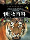 (二手書)動物百科(新版)