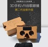 VR眼鏡 vr眼睛手機專用google谷歌眼鏡智慧cardboard紙盒2代4代5代3d盒子ATF 艾瑞斯居家生活