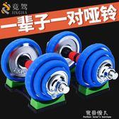 啞鈴 男士 健身器材 家用純鐵電鍍亞玲20kg30公斤15 運動亞鈴套裝  igo完美情人精品館