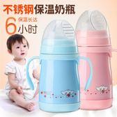 天使貝貝嬰幼兒寬口徑304不銹鋼保溫奶瓶帶吸管手柄防脹氣保溫杯【七七特惠全館七八折】