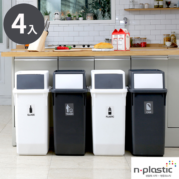 韓國 Nplastic 垃圾桶 收納箱 回收桶【G0022-B】Ordinary 簡約前開式回收桶60L4入(兩色) 韓國製 收納專科