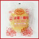 波羅老麵包120g~健康天然酵母麵包 團購點心【AK07082】 i-style 居家生活