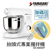 ◤贈打蛋器SK-260P◢ YAMASAKI 山崎家電 抬頭式專業攪拌機 SK-9980SP