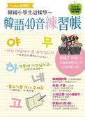 (二手書)Yoo-min愛韓語!韓國小學生這樣學韓語40音練習帳