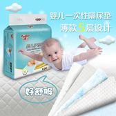 優愛嬰兒隔尿墊夏天透氣防水一次性寶寶護理墊小號新生防尿紙尿片