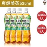 飲料 綠茶 健美茶 日式綠茶 爽健美茶535ml(1入)