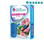 博樂 醫療用黏性膠帶(未滅菌) 10片 (盒裝) 藍色OK繃 2.5x5.7cm【新高橋藥局】