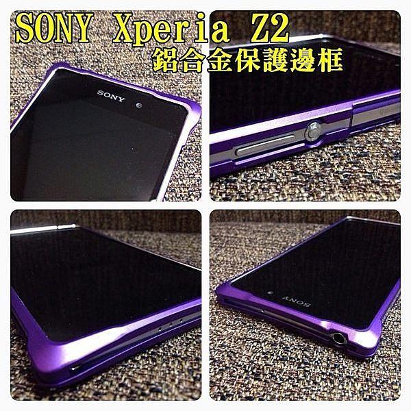 贈磁吸充電線+螢幕保護貼 UPTIONTEK -SONY Xperia Z2 航太鋁合金保護邊框 手機框 保護殼
