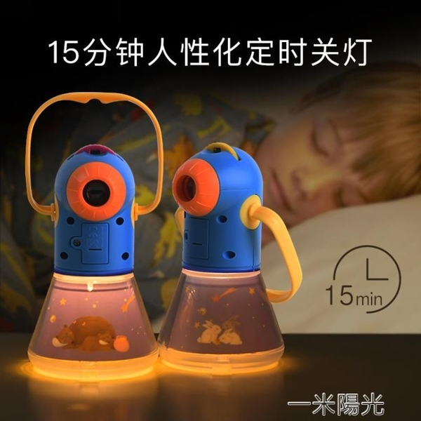 mideer彌鹿兒童多功能故事投影儀禮品玩具睡前寶寶早教益智星空燈  一米陽光