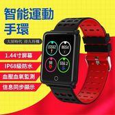 智慧手環~血壓血氧心率手環 藍芽監測睡眠計步 運動健康手錶 現貨-薇格嚴選