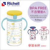 ✿蟲寶寶✿【日本 Richell】利其爾 可放消毒鍋 LC第四代防漏兒童吸管水杯 320ml