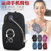 跑步手機臂包男女通用多功能防水手腕包華為蘋果運動臂套健身臂袋 雙十二8折