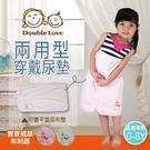 防水尿墊 尿裙 產褥墊【JF0081】DL專利寶寶 戒尿布成長型穿戴尿墊  防尿墊  產褥墊 尿布墊