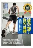 (二手書)健身毀了我的身體:55個懂了一定不會受傷的健康運動法