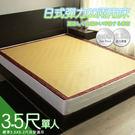 床墊 聯結式 彈簧床墊 冬夏兩用彈力QQ床-單人3.5尺【H&D DESIGN 】