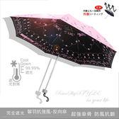 【反向傘-超遮光】馨羽-超強傘骨傘 / 傘 雨傘 抗UV傘 非自動傘 折疊傘 遮陽傘 大傘 防風 撥水+1
