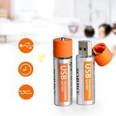 SORBO USB可充電五號電池 小巧便攜方便快充5號電池2對1200毫安 摩可美家