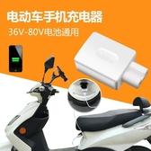 電動車通用手機充電器電瓶車USB車載手機充電2A快充48V60V72V轉5V