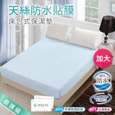 【三浦太郎】看護級天絲抑菌吸濕排汗舒柔布100%防水床包式保潔墊/加大