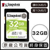 金士頓 KINGSTON Canvas Select 32G SD 記憶卡 讀80MB 寫10MB 32GB SDS