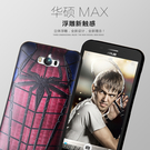 King*Shop~浮雕貼皮華碩ZenFone Max手機殼Z010DA保護套ZC550KL電神5000防摔
