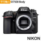 Nikon D7500 單機身*(中文平輸)