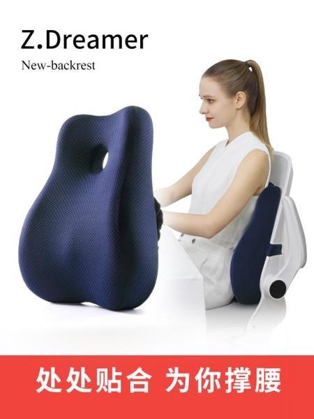 靠墊辦公室座椅靠枕四季久坐記憶棉護腰靠背孕婦透氣腰墊汽車腰靠 果果輕時尚